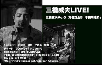 三橋091228.jpg