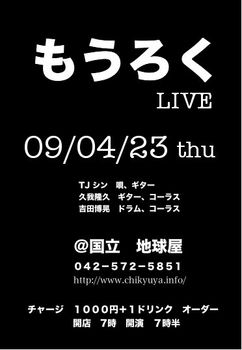mouroku0423.jpg