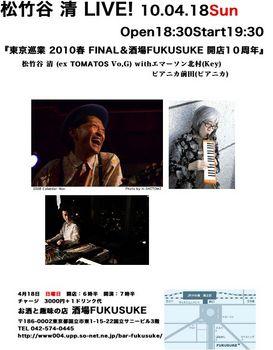 kiyoshimatutakeya1004181.jpg